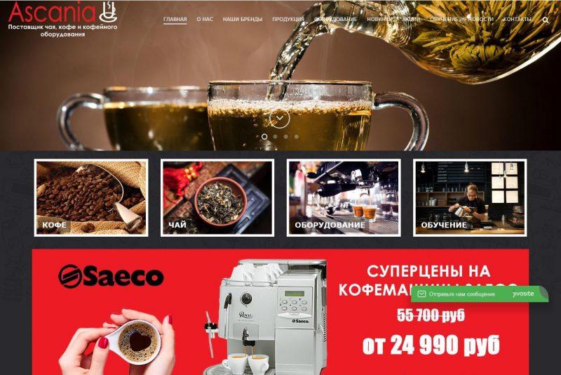 «Аскания Юг» — поставщик чая и кофе для сегмента HoReCa