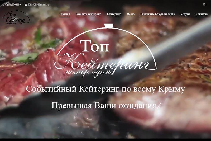 Всероссийская Компания «ТОП Кейтеринг»