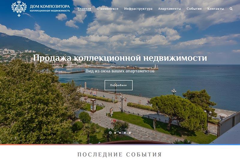 Дом Композитора — продажа элитной недвижимости